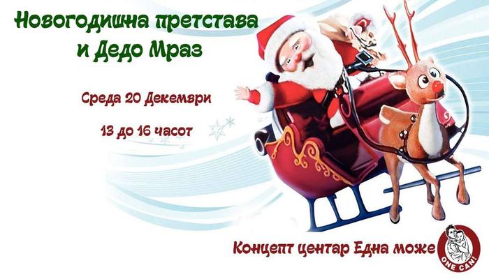 Новогодишна претстава и Дедо Мраз во Концепт центар Една може!