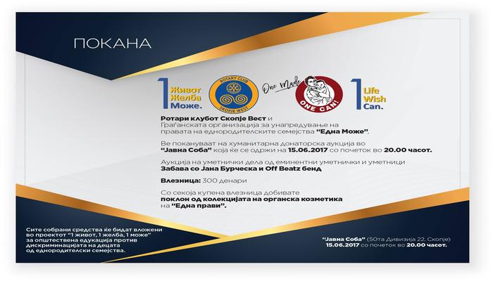 Хуманитарна забава на Ротари клубот Скопје Вест