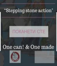 "Акција – ""Отскочна даска""                Stepping stone action"