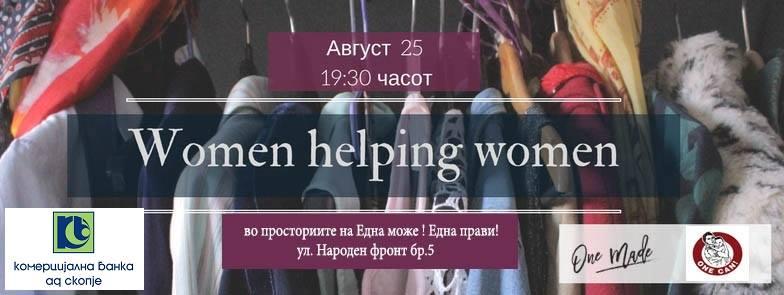 Жени за жени – апсајклирање и рециклирање на гардероба
